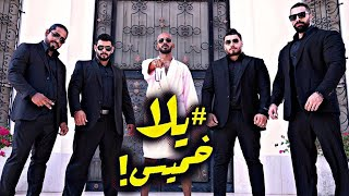 يلا خميس - Yalla 5amees (Official Music Video)