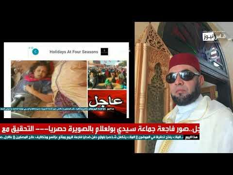 عاجل توقيف عبد الكبير الحديدي المقرئ صاحب إعانات فاجعة سيدي بولعلام #1