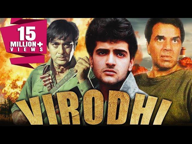 Virodhi (1992) Full Hindi Movie | Dharmendra, Sunil Dutt, Armaan Kohli, Anita Raj, Harsha Mehra thumbnail