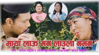 Maya Lau Bhana Laula Nabhana - Khadga Garbuja & Lali Budhathoki | Nepali sad song|4k