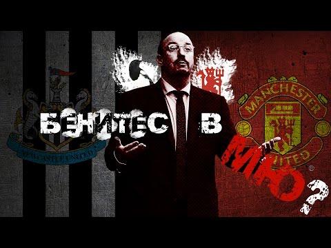 SPECIAL! Бенитес В Манчестер Юнайтед???