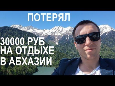 ПОТЕРЯЛ 30000 РУБЛЕЙ НА ОТДЫХЕ В АБХАЗИИ / КАК Я РАЗБИЛ КВАДРОКОПТЕР DJI SPARK
