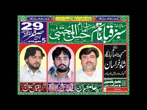 Live Majlis 29 Safar 2018 Allama Iqbal Town Lahore