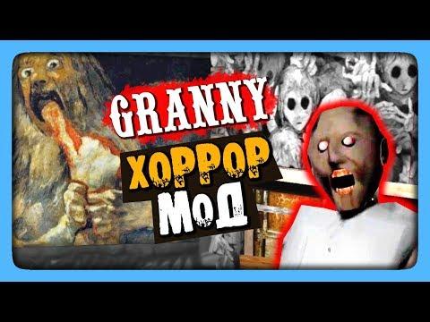 Granny HORROR MOD ✅ СТРАШНЫЙ ХОРРОР МОД НА ГРЕННИ!