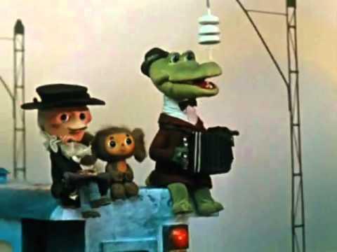 Песни из кино и мультфильмов - Чебурашка