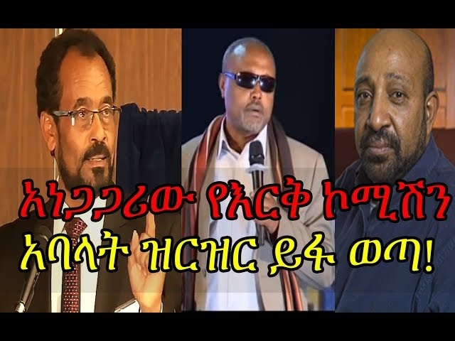 Ethiopia: The controversial list of arbitration commission members has been released