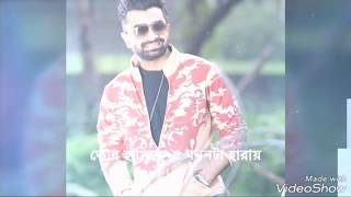 Download Tor hasite a monta haray by Imran Mahmudul ft Nodi 3Gp Mp4