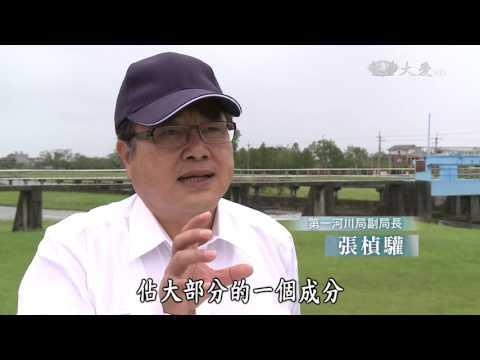 大愛-發現-20170211 水水蘭陽