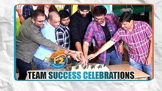 F2 Team Success Celebrations | Venkatesh | Varun Tej | Anil Ravipudi | Dil Raju