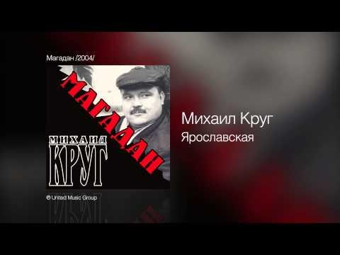 Михаил Круг - Ярославская - Магадан /2004/