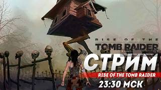Rise of the Tomb Raider. Максим Копылов расхищает грабницы. РАзборки с Бабой Ягой