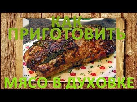 Как приготовить мясо в духовке - видео