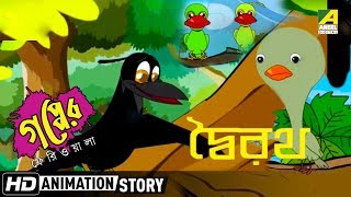 Gapper Feriwala | Dairath | Bangla Cartoon Video | Animation for Kids