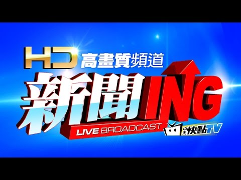 CTI中天新聞24小時HD新聞直播 │ CTITV Taiwan News HD Live 台灣のHDニュース放送  대만 HD 뉴스 방송