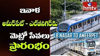 Ameerpet To LB Nagar Metro Service Launch Today | Updates From Metro Station | hmtv