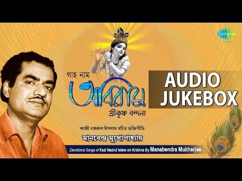 Krishna Songs by Kazi Nazrul Islam | Bengali Devotional Songs | Audio Jukebox
