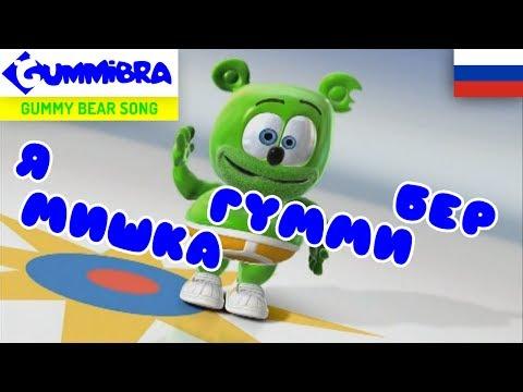 мишка гамми бер смотреть онлайн бесплатно: