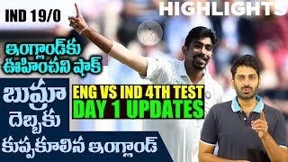 England vs India, 4th Test -  Day 1 Updates    Sports News   England Allout   Eagle Media Works