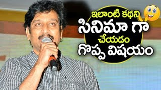 Director Devi Prasad Speech About His Role Opportunity In Needi Naadi Oke Katha | Sree Vishnu