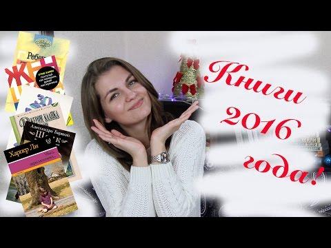 Книги 2016 года! Лучшее и худшее!