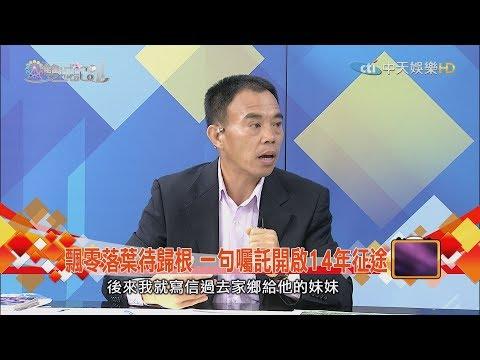 雙城記-20180915 飄零落葉待歸根 一句囑託開啟14年征途