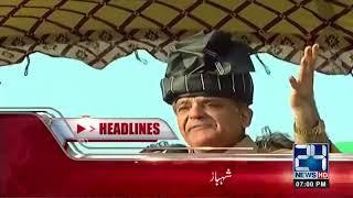 News Headlines | 7:00 PM | 22 April 2018 | 24 News HD