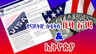 Ethiopia: ዩናይትድ ስቴትስ ቪዛ እገዳ እና የኢትዮጵያ - USA visa ban and Ethiopia - VOA