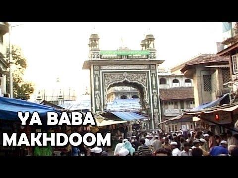 Ya Baba Makhdoom | Mohammad Aziz | Haazi Malang Baba Makhdoom...