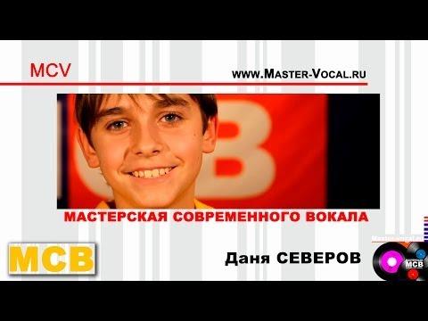 Даня Северов. Мастерская современного вокала. МСВ.