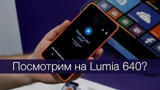 Посмотрим на Lumia 640? #wylsamwc2015