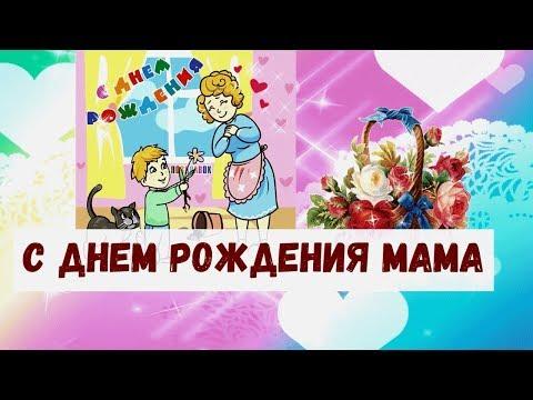 Песни с днем рождения мама дорогая