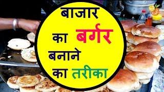 Bargar recipe-बाजार जैसा बर्गर घर पर बनाने की विधि,बर्गर रेसिपी इन हिंदी-How To make bargar on Pan