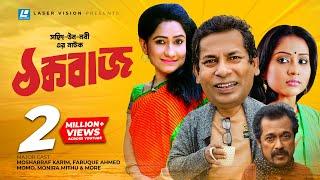 Thok Buzz (ঠক বাজ ) | Bangla Natok | Mosharraf Karim, Faruque Ahmed, Momo | Sahid Un Nabi