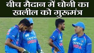 India Vs Hong Kong Asia Cup 2018: MS Dhoni gives Bowling tips to Khaleel Ahmed | वनइंडिया हिंदी