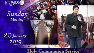 ANUGRAH TV 20-01-2019 Sunday HOLY COMMUNION  Meeting Live  Stream