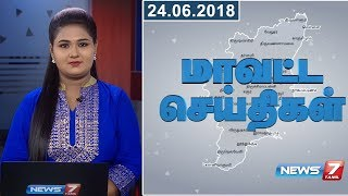 Tamil Nadu District News  | 24.06.2018 | News7 Tamil