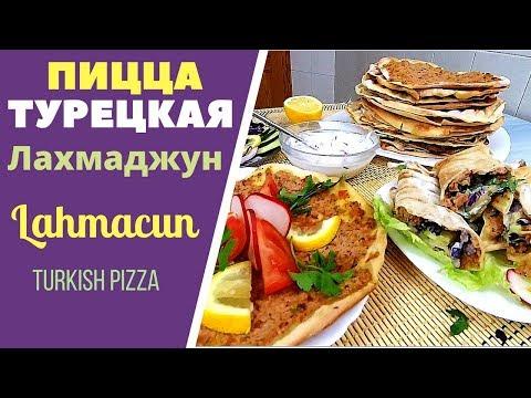 Пицца турецкая Лахмаджун. Lahmacun - The Turkish Pizza