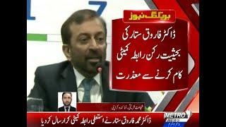 Dr. Farooq Sattar Resigns As Member Rabitta Committee MQM-Pakistan | Metro1 News. 13 Sep 2018