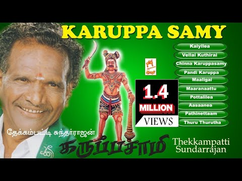 Karuppasamy | tamil folk bajanai song | கருப்பசாமி பாடல்கள்