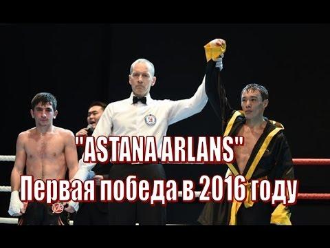 Бокс «Astana Arlans» (КАЗ) - первая победа-2016 Всемирная серия / Boxing Kazakhstan vs Azerbaijan