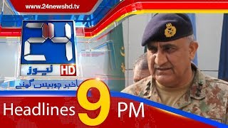 News Headlines | 9:00 PM | 19 July 2018 | 24 News HD