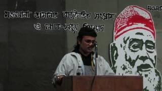 বেনজিন খানের প্রবন্ধ উপস্থাপন।।মওলানা ভাসানীর রাজনৈতিক সংগ্রাম।।প্রথম দিন।।বোধিচিত্ত