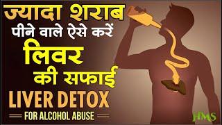 लिवर को साफ करके शराब  के प्रभाव को ख़त्म करें | Effective Liver Cleanse For Drinkers