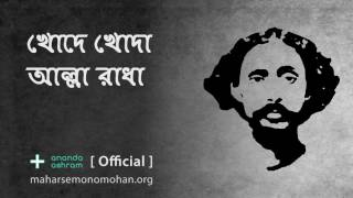 খোদে খোদা আল্লা রাধা   Official   Moloya Song   Ananda Ashram