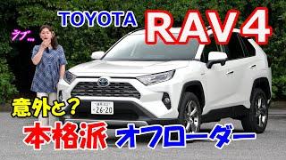 竹岡 圭の今日もクルマと・・・トヨタRAV4 Test Drive