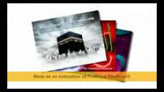 Download খুব সুন্দর একটি গজল, আমারি মনের মাজে পেয়েছি যে বেদনা,জানে মোহাম্মদ সাহে মদিনা 3Gp Mp4