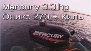 Mercury 3.3 hp + Оникс 270 Киль