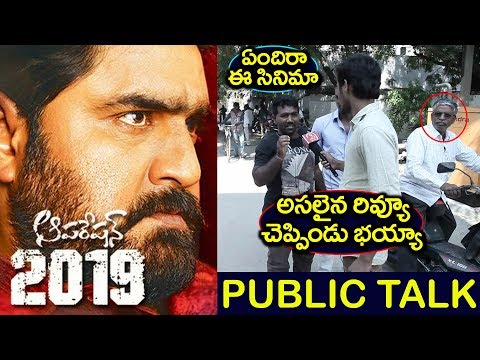 Operation 2019 Telugu Movie Public Talk | Srikanth | Manchu Manoj | Sunil #9RosesMedia