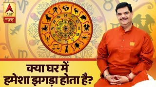 GuruJi With Pawan Sinha: Astrological Solution To Family Related Problems | ABP News
