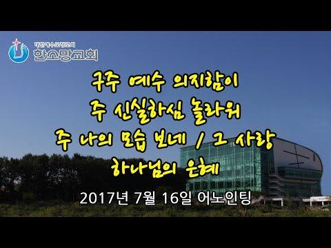 TV 찬양예배 Sing Sing Sing (한소망교회, 어노인팅 찬양단) [2017.7.16]